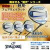 スポルディングゴルフ(SPALDINGGOLF)TOURPROGRINDSP-002FW短尺フェアウェイウッド専用ヘッドカバー付【送料無料】
