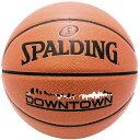 SPALDING DOWNTOWN バスケットボール7号 ダウンタウン ブラウン 合成皮革 スポルディング76-499J【送料込Y】