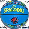 キースヘリング子供用バスケットボール5号SPALDINGブルースポルディング83-363J