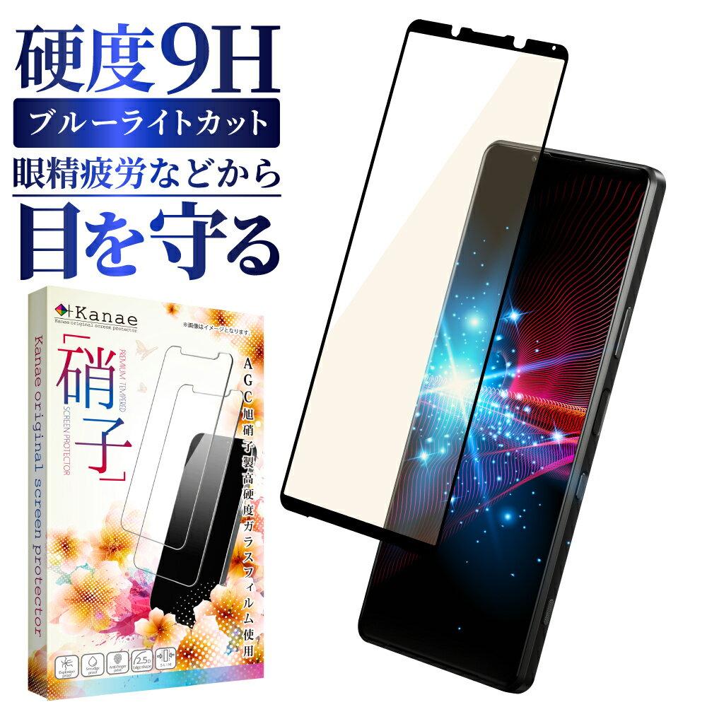 スマートフォン・携帯電話アクセサリー, 液晶保護フィルム Xperia 1 iii SO-51B SOG03 xperia1iii xperia1 iii so-51b 1iii SONY docomo 9H kanae