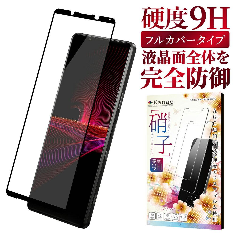 スマートフォン・携帯電話アクセサリー, 液晶保護フィルム Xperia Xperia 1 III SO-51B SOG03 xperia1iii 1 iii SONY 9H kanae