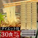 伊豆河童 ダイエットところてん 30食 選べるタレ付 無添加 糖質制限...