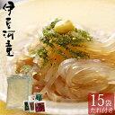 伊豆河童 ダイエットところてん 15食 選べるタレ付 無添加 糖質制限 国産 お腹膨らむ 柿田名水 突き済み 小袋入りところてん