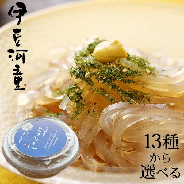 丸カップ柿田川名水 ところてん 突き済み ところてんの原料は天草 お取り寄せ ところてんセット 伊豆ところてん トコ…