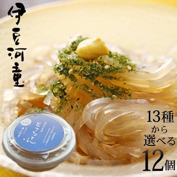丸カップ柿田川名水ところてん12個セット 送料込 ところてんの原料は天草 お取り寄せ ところてんセット 伊豆 トコロ…