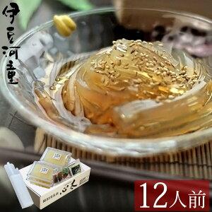 柿田川名水ところてん プラスチック突き棒つき12人前セット 送料無料 ところてん お取り寄せ 心太 通販 12食