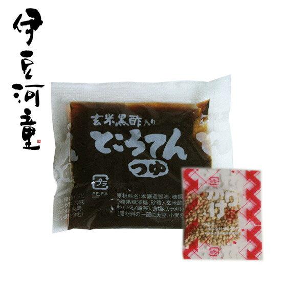 【玄米黒酢】ところてん用たれ 小袋
