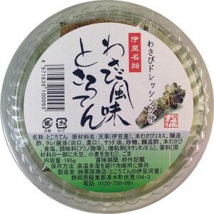 丸カップ柿田川名水ところてん【ところてんの伊豆河童】165g