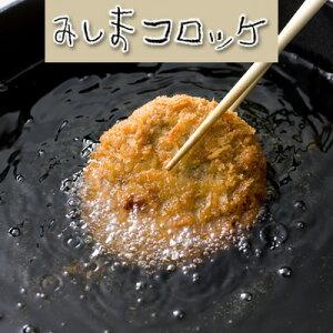 みしまコロッケ!B1グルメ静岡県三島市から箱根馬鈴薯でつくった三島コロッケ