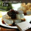 【送料無料】自家消費用簡易16食セット 伊豆河童の あんみつ asu
