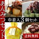巾着入りのあんみつ3個セット【ギ1】【あす楽】 ススメ 和菓子 - ところてんの伊豆河童