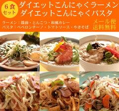 伊豆河童のダイエットこんにゃくラーメン(ちぢれ麺タイプ)・こんにゃくパスタ6食1280円メール...