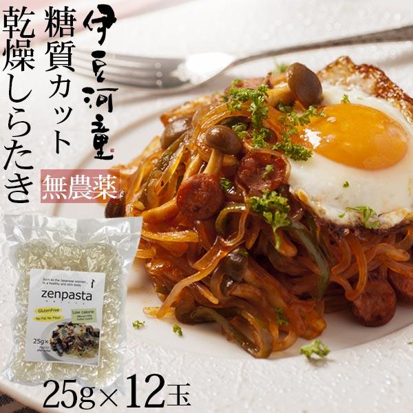 ローラ絶賛!乾燥しらたき ゼンパスタ こんにゃく麺のみ25g×12個、約6食分 zenpasta ゼンヌードル メール便 ポスト投…