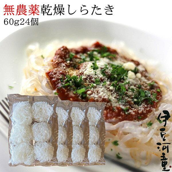 河童のゼンパスタ 1食60g×6食×4袋 24食分 乾燥しらたき 送料無料 伊豆河童のダイエットこんにゃくラーメン ダイエッ…