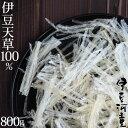 伊豆産天草100%使用 糸寒天 800g 6cmカット 希少な国産原料 国内製造品 ところてん専門店の糸寒天 asu その1