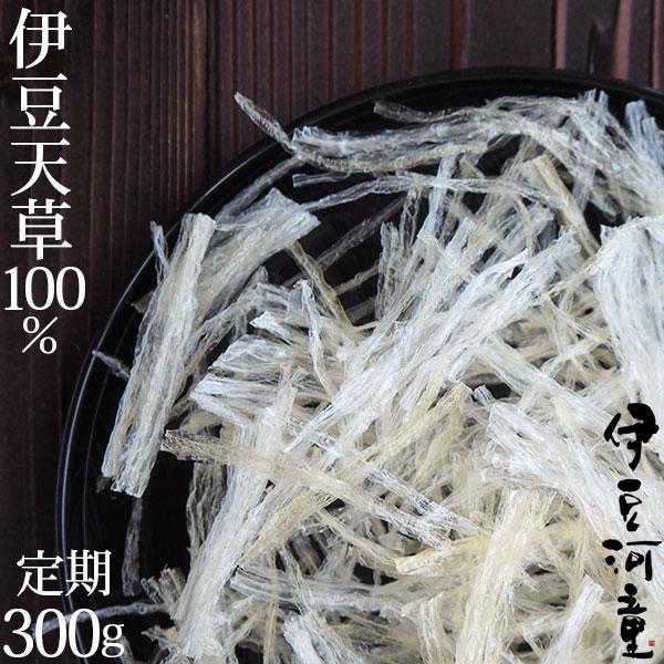 伊豆産天草100%使用 糸寒天 300g 糸かんてん 定期購入 国産