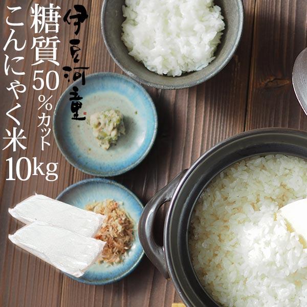 こんにゃく米 業務用 乾燥こんにゃく米 10kg 乾燥 糖質制限 糖質オフ こんにゃくごはん ダイエット 米 無農薬 健康的…
