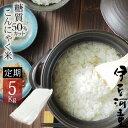 【送料無料】こんにゃく米 業務用 乾燥こんにゃく米 5kg ゼンライス 冷凍可 電子レン……