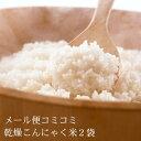 無農薬乾燥こんにゃく米2袋(2合分)。こんにゃくごはん こんにゃくダイエット米こんにゃくご飯...