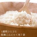 無農薬のこんにゃく原料からできています。こんにゃくごはんこんにゃくダイエット米