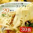 こんにゃくと米粉でできた こんにゃく麺 コン・フォー30袋(低カロリー こんにゃくラーメン )こんにゃくダイエットに こんにゃく麺