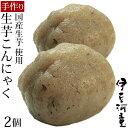 新物 平成30年度産 生芋こんにゃく2個セット 国産こんにゃく 手づくり セラミド含有 ……