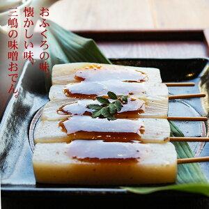 三嶋の味噌おでん 5本入り 荒削りこんにゃく粉使用 田楽味噌付 伊豆河童 串おでん ローカロリー 惣菜 お夜食 おやつ