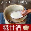 【使い切小分け5入】河童の甘酒 米麹と米だけで作ったノンアルコール 砂糖不使用 甘酒 送料無料の甘酒お試し5杯分 ポスト投函DM便による