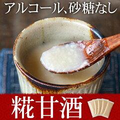甘酒、富士・箱根の湧き水と米・米糀だけで作っりサッパリとして飲みやすい濃縮ノンアルコール...