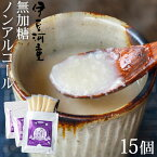 使い切小分けタイプ 15本入 河童の糀甘酒 米麹と米で作ったノンアルコール 砂糖不使用 甘酒 送料無料の甘酒お試し10杯分 ポスト投函DM便による