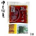 ところてんの伊豆河童で買える「【酢醤油】 化学調味料無添加 二杯酢 ところてん用 たれ 小袋」の画像です。価格は32円になります。