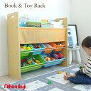 おかたづけ大すき BOOK&TOY NI-4019 Delsun ラック 絵本 おもちゃ 収納 ボックス 本棚 絵本棚 子供 子...