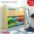 おかたづけ大すき BOOK&TOY NI-4019 Delsun ラック 絵本 おもちゃ...