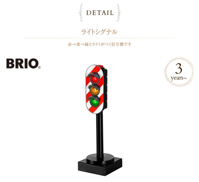 【楽天市場】ブリオ ライトシグナル 33743 BRIO railway toy wood toy 木のおもちゃ 木製玩具 ウッドトイ 知育玩具 知育ト