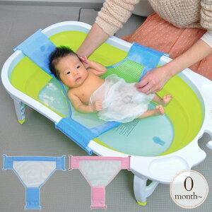 \ママ割登録でP2倍/ ベイビーバスネット Little Princess リトルプリンセス バスネット フォールディングバス 赤ちゃん バスタブ 風呂 沐浴 新生児