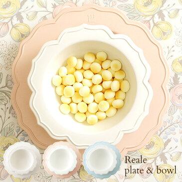 Reale(レアーレ) プレート&ボール シェフセット 食器 ベビー こども おしゃれ 皿 子供 お食い初め 子供向け食器 お子様食器 離乳食 【あす楽対応】