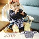 【アイラブベビー限定カラー】日本エイテックス ベビーチェア 大人用チェア 赤ちゃん 椅子 チェアシート キャリフリー チェアベルト ギンガムネイビー