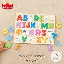 エド・インター 木のパズル A・B・C 813942 Ed.Inter おうち時間 パズル 木製 アルファベット 知育 木のパズル 【あす楽対応】