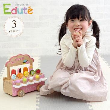 Edute(エデュテ) アイスクリームスタンド ORG-015 アイス屋さん 木のおもちゃ ごっこ遊び おままごと お店やさん エデュテ 木製玩具 【あす楽対応】
