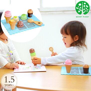 WOODY PUDDY(ウッディプッディ) アイスクリームセット G05-1170 木のおもちゃ 木製玩具 おままごと アイスクリーム お店屋さん 【あす楽対応】