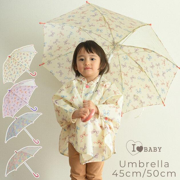 シャーベットカラーがファンシーでかわいい子供用傘。45cmと50cmの2サイズ展開です。安全ストッパー付きで指を挟むこともなし。親骨にはグラスファイバーを採用し、軽くて、小さい子供でも持ちやすいんですよ。同柄のレインコートやレインポンチョなどもあるので、お揃いコーデも素敵です。