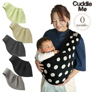 Cuddle Me カドルミー ソリッド ニット製スリング スリング 抱っこひも ニット 日本製 ベビー カドルミー 【送料無料】