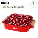 BRIO ブリオ ポータブルラビリンス 34100 木のおもちゃ 木製玩具 ウッドトイ 知育玩具 知育トイ 迷路 パズル