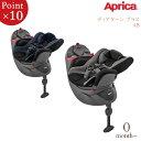 Aprica アップリカ ディアターン プラス AB チャイルドシート 新生児 回転式 3way ベッド型 後ろ向き 前向き シートベルト固定 シートベルト式 出産祝い 【送料無料】
