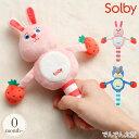 Solby ソルビィ でんでん太鼓 ベビー おもちゃ 0歳 でんでん太鼓 かわいい 動物 出産祝い ギフト プレゼント