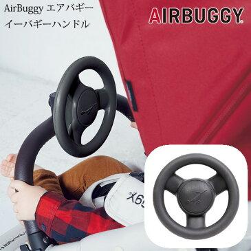 AirBuggy エアバギー イーバギーハンドル AB6538 ベビーカー おもちゃ ハンドル お出かけトイ ベビーカートイ くるま ベビー キッズ