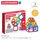 【日本正規品】 \ママ割エントリーでP3倍/ ボーネルンド マグ・フォーマー ベーシックセット 30ピース MF701005J おうち時間 ブロック 知育玩具 マグフォーマー お誕生日 プレゼント ギフト 2歳 3歳 磁石