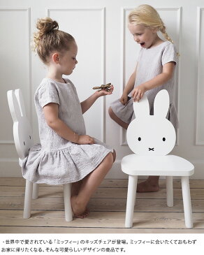 KOS ミッフィーマイチェア 100-MMC キッズチェア ベビーチェア 木製 ロータイプ ミッフィー Miffy チェア 椅子 子供部屋 北欧 【あす楽対応】 【送料無料】