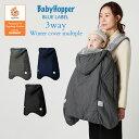 Baby Hopper ベビーホッパー ウインター・マルチプルカバー Baby Hopper 【送料無料】