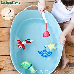 Lilliputiens リリピュション アリス・フィッシングゲーム TYLL83090 おふろおもちゃ お風呂 出産祝い 水遊び 釣り フィッシング
